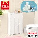 トイレ 収納 トイレラック トイレ収納 ラック 収納棚 オリジナルトイレラック ホワイト 白 トイレ収納ラック トイレタ…