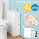 スリム トイレラック (トイレ収納 隙間収納 トイレ用品 トイレットペーパー収納 白 ホワイト 掃除用具収納 ラック サ…