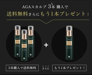 AGAヒト幹細胞培養液スカルプ剤【60ml】