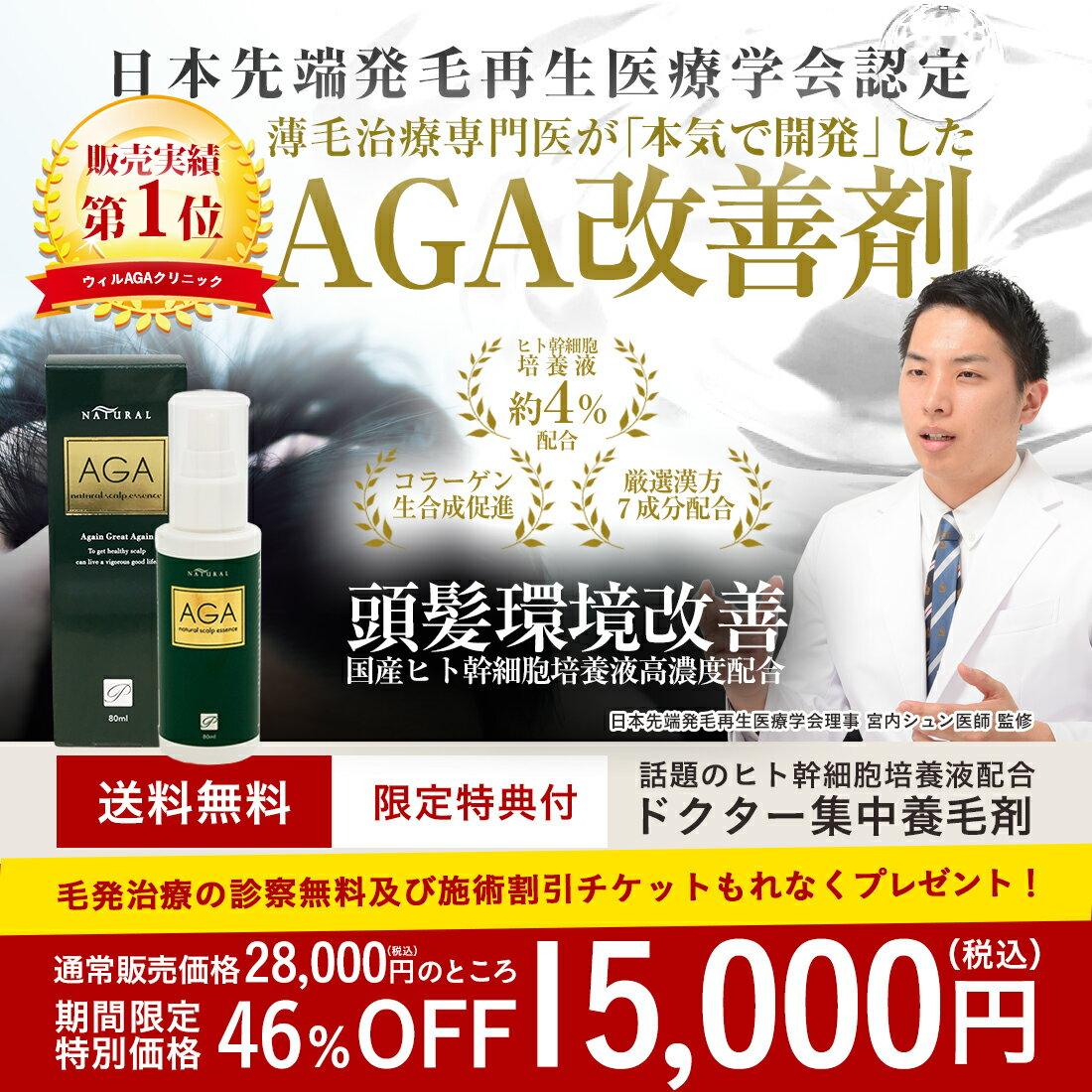 AGA監修 ドクター集中養毛剤 話題のヒト幹細胞培養液配合 AGAスカルプエッセンス 【60ml】