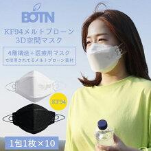 韓国マスクKF94マスクメントブローン3D空間マスクBOTN(ひも調整機能付)メルトブローマスク1枚入×10包メルトブロー高性能メルトブローン4層構造CE2841ヨーロッパ規格