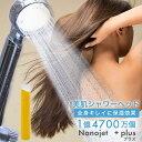 Nanojetナノジェット 【+Plusプラス】※塩素除去VITAーCアロマカートリッジ (2970円相当)+ フィルター5枚付(1970円…