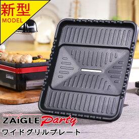【ザイグルオプション ザイグルワイドグリル】ZAIGLEパーティーオプション:ワイドグリルプレート※本体は別売りになります ザイグルグリル 赤外線ロースター ザイグル ザイグルプレート