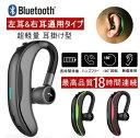 ブルートゥースイヤホン Bluetooth 4.1 ワイヤレスイヤホン 耳掛け型 ヘッドセット 片耳 最高音質 マイク内蔵 180°回…