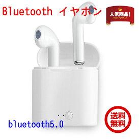 ワイヤレスイヤホン Bluetooth5.0 イヤホン ブルートゥースイヤホン iPhone Android対応 ヘッドホン 充電機能搭載収納ケース 高音質 低音 軽量 無線通話