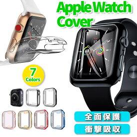 AppleWatch アップルウォッチ カバーケース SE Series6/5/4/3/2 カバー TPU素材 全面保護 耐衝撃 送料無料 当店おすすめ