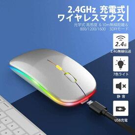 ワイヤレスマウス 無線マウス 静音 軽量 USB 充電式 超薄型 2.4GHz 3DPIモード 左右利き用 省エネルギー 高精度 持ち運び便利 Windows/Mac/surface/Microsoft