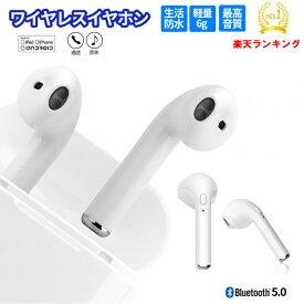 ワイヤレスイヤホン Bluetooth5.0 イヤホン ブルートゥースイヤホン iPhone Android対応 ヘッドホン 充電機能搭載収納ケース 高音質 低音 軽量 無線通話 プレゼント