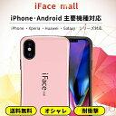 iface mall ケース 全機種対応 iPhoneX/iPhone8/7/8Plus/7plus/6/6s/6Plus Huawei P20...