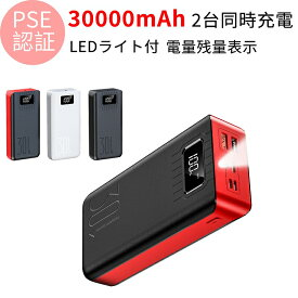 【nations1_d19】【2019最新版】モバイルバッテリー 大容量 30000mAh 軽量 2.1A 急速充電 スマホ充電器 iPhoneXS iPhoneXS Max iPhoneXR iPhone8 iPhone7 iPhone6s 2台同時 スマホ 充電器 GALAXY S8 Xperia XZs Android タブレット