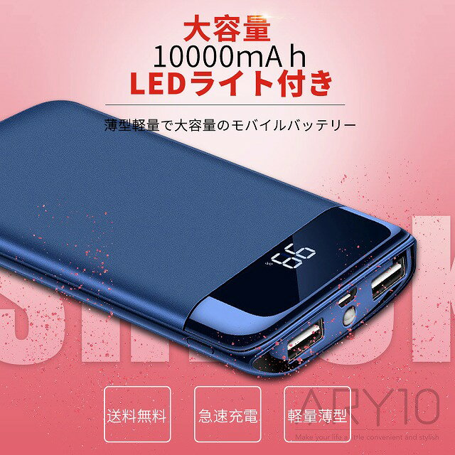 高品質 モバイルバッテリー iPhone 大容量 10000mAh 軽量 薄型 スマホ充電器 携帯充電器 アイフォン アンドロイド 2.1A急速充電 ポータブル電源 LEDライト付き