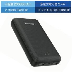 モバイルバッテリー 大容量 20000mAh 軽量 2.4A出力 スマホ充電器 iPhoneXS iPhoneXS Max iPhoneXR iPhone8 iPhone7 iPhone6s 2台同時 急速充電 スマホ 充電器 GALAXY S8 Xperia XZs Android タブレット 携帯充電器 iPhoneX iPad アイフォン