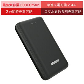 【nations1_d19】モバイルバッテリー 大容量 20000mAh 軽量 2.4A出力 スマホ充電器 iPhoneXS iPhoneXS Max iPhoneXR iPhone8 iPhone7 iPhone6s 2台同時 急速充電 スマホ 充電器 GALAXY S8 Xperia XZs Android タブレット