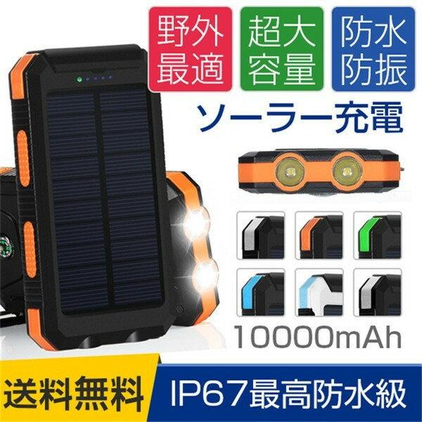 【送料無料】モバイルバッテリー ソーラー 大容量 10000mAh 携帯充電器 2USBポート LEDライト付 ソーラーチャージャー スマホ 充電器 iPhone/Android