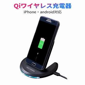 急速 ワイヤレス充電器 AirPods2 可変式 スタンドワイヤレス充電 Qi 充電器 エクスペリア iPhoneXR iPhoneXS iPhoneXS Max iPhone8 iPhone 急速充電 Galaxy 置き型 無線充電器 s10 XZ2 XZ3 Qi 送料無料 Qi 折り畳み