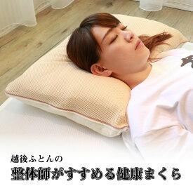 整体師がすすめる健康まくら 洗える カバー 枕 肩こり 首こり 洗濯 機 洗濯機 横寝 頸椎 薄い 快眠 高い 首 寝返り 寝返りしやすい 横向き 整体 整体師 背中 高さ調整 高め 中身 低め 高め 安眠 越後 ふとん