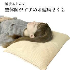 整体師がすすめる健康まくら 健康枕 肩こり 洗える カバー 枕 首こり 横寝 頸椎 薄い 快眠 高い 首 寝返り 寝返りしやすい 横向き 整体 整体師 背中 高さ調整 高め 中身 低め 高め 安眠 越後 ふとん