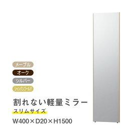 【送料無料】割れない軽量ミラー 幅400 高さ150cm ( 姿見 ミラー 鏡 壁掛け 全身 おしゃれ 割れない ) P&D