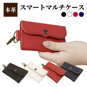 日本製 スマートマルチケース レザー 本革 革製 革 カードケース カード入れ カード 入れ ケース メンズ レディース スリム キーケース 小物 鍵入れ 定期入れ パスケース シンプル おしゃれ