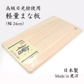 【日本製】日光桧まな板 軽量 24×42×1.2cm 星野工業  【 高級 桧 国産 木製 ひのき ヒノキ 檜 カッティングボード パン ブレッドボード ウッドボード 24cm サイズ 軽い キッチン 木材 】