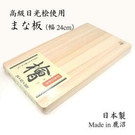【日本製】日光桧まな板 24×42×3cm 星野工業  【 高級 桧 国産 木製 ひのき ヒノキ 檜 カッティングボード パン ブレッドボード ウッドボード 24cm サイズ 軽い キッチン 木材 】