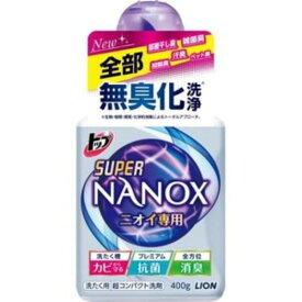 ライオン トップ スーパーNANOX(ナノックス) ニオイ専用 本体400g