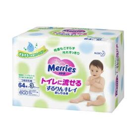 花王 メリーズ トイレに流せるするりんキレイおしりふき 替え 64枚× 3コパックx12個入