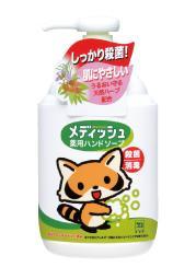 牛乳石鹸 メディッシュ 薬用ハンドソープ 本体 250mL