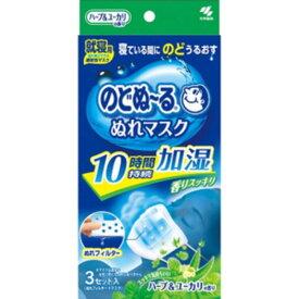 小林製薬 のどぬ〜る ぬれマスク 就寝用 ハーブ&ユーカリ 1箱(3セット)×10箱セット
