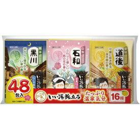 白元アース いい湯旅立ち アソート くつろぎ日和 48包【入浴剤】