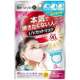 白元アース be-style(ビースタイル) UVカットマスク シャインピンク 3枚入 10個までネコポス可 【花粉】