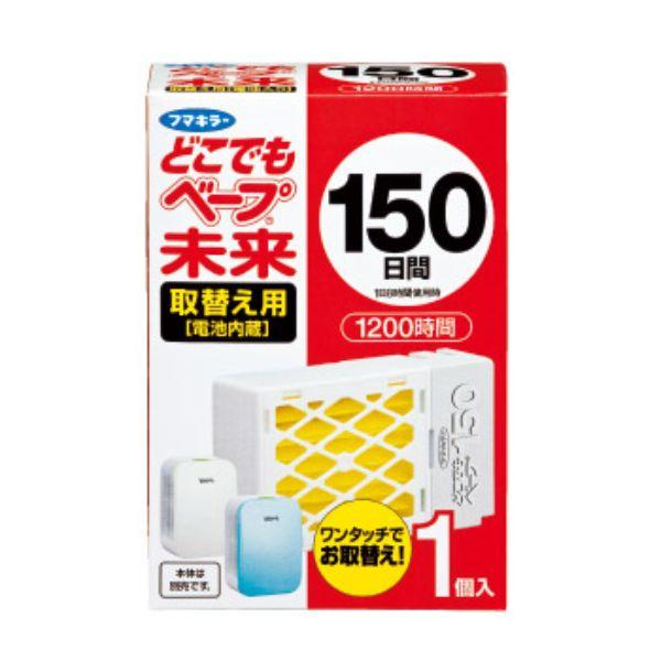 フマキラー どこでもベープ 未来 150日 取替え用 1個入 1個まで定形外郵便可 送料290円