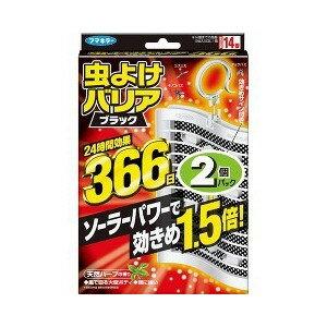 フマキラー 虫よけバリア ブラック 366日 2個パック 1個まで定形外郵便可 送料500円 【御一人様20個限り】