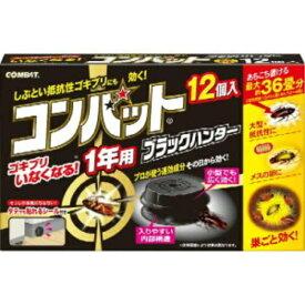 金鳥 コンバット ブラックハンター 1年用 12個入 定形外郵便送料 1個300円 2個350円