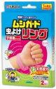 桐灰 虫よけリング 子供用ピンク 2個入(両手分)2個までヤマトDM便可
