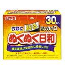 興和株式会社衣類に貼る ホッカイロ ぬくぬく日和 (ぬくぬくびより) 30個入り1ケース 8箱