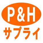 P&Hサプライ