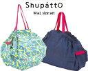 Shupatto シュパット コンパクトバッグ M&Lサイズセット S419 S411 マーナエコバッグ 送料無料 お買い物バッグ 便利 バッグ レジカゴ…