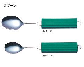 曲げれるスプーン オールステンレスハンドル スプーン大 平型スポンジ付き 2N-1 斉藤工業介護 食器 高齢者 スプーン 便利 食事 介護用品