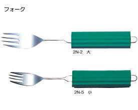 曲げれるスプーン オールステンレスハンドル フォーク大 平型スポンジ付き 2N-2 斉藤工業介護用品 介護 食器 食事用品 食事サポート 高齢者