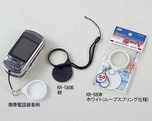 ●ケータイルーペ 共栄プラスチックケイタイルーペ 高齢者 便利グッズ ルーペ 拡大鏡 携帯 介護