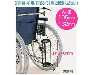 【受注生産】酸素ボンベ架台 内径132mm リクライニング車椅子用 カワムラサイクル 【smtb-kd】【RCP】【車イスオプション】【介護用品】