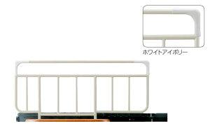 ベッドサイドレール KS-170Q 標準タイプ パラマウントベッド 【RCP】【介護用品】