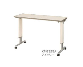 オーバーベッドテーブル KF-832LA ロック機構なし パラマウントベッド 【RCP】【介護用品】