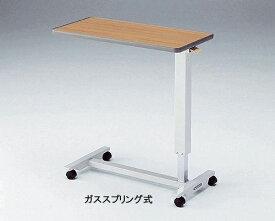 昇降サイドテーブル(ガススプリング式) PT-4000M シーホネンスベッドサイドテーブル 介護用品
