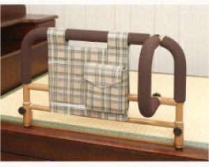 ささえ畳ベッド用ワイド 吉野商会ベッド てすり 手すり 立ち上がり ベッド 介護用品
