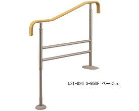 上がりかまち用手すり S-950F/531-026 ベージュ アロン化成 【smtb-kd】【RCP】【介護用品】