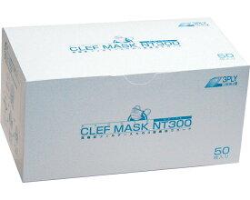 クリフマスク プリーツタイプ 3層構造 3PLY NT300 50枚入 エヌ・ティ・シー NTCマスク 不織布 使い捨て介護用品 かぜ 風邪 花粉対策 ウイルス 予防