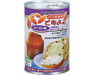 缶入りパン パンですよ!24缶セット レーズン味 名古屋ライトハウス介護食 介護用品 災害対策 地震対策 非常食 保存食 備蓄 防災グッズ 長期保存缶 ケース販売 まとめ買い