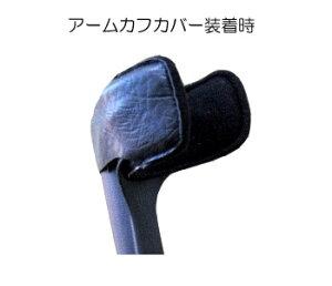 アームカフカバー(長方形) 9-9-1 プロト・ワン介護用品 杖 オプション 部品 ステッキ